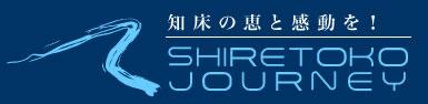 知床の恵と感動を!SHIRETOKO JOURNEY