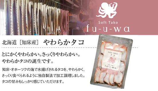 Soft Tako fu-u-wa  北海道[知床産]やわらかタコ  とにかくやわらかい。さっくりやわらかい。 やわらかタコの誕生です。 知床・オホーツクの海で水揚げされるタコを、やわらかく、さっくり食べられるように独自製法で加工調理しました。 タコの甘みもしっかり感じていただけます。